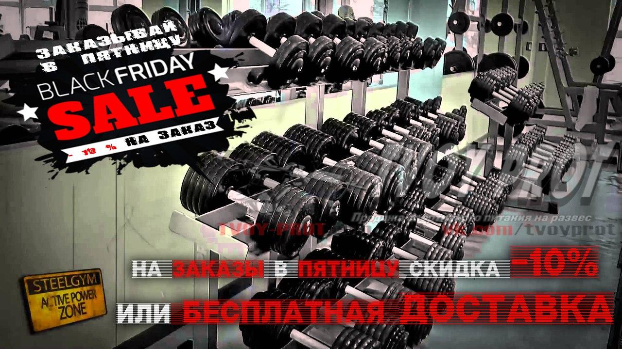 Чорна п'ятниця black friday на сайті спортивного харчування на вагу http://tvoy-prot.com. ua /