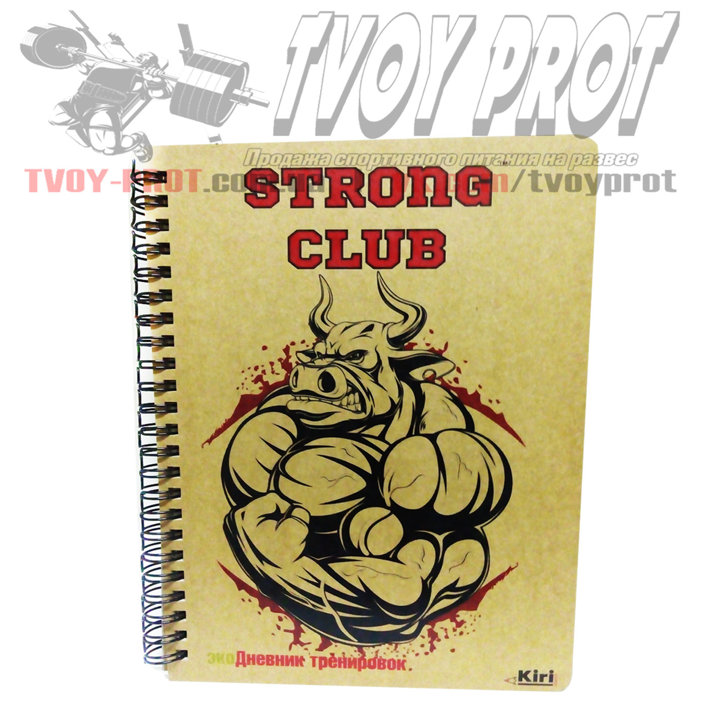 Дневник тренировок - блокнот для записей программы тренировок, питание,