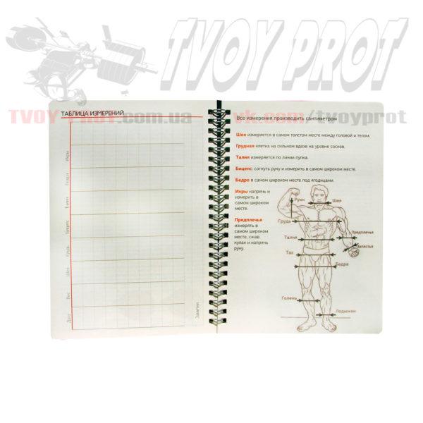 Дневник тренировок для спортсменов и фитнесса - замеры перед и после тренировки