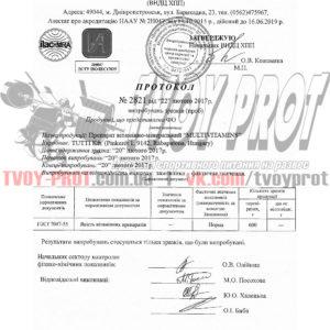 Сертификаты качества на мультивитамины и отзывы о них на сайте спортивного питания на развес tvoy-prot.com.ua