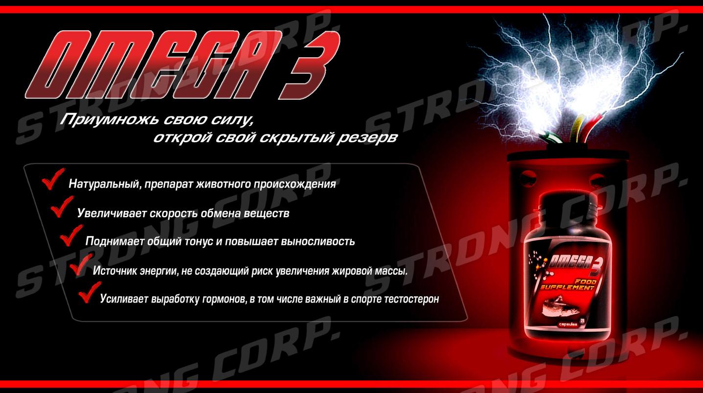 Рыбий жир - омега - 3 - 6 - 9 - цена, фото, отзывы, как принимать на сайте спортивного питания tvoy-prot.com.ua