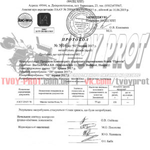 Сертификат качества на сывороточный протеин на развес от интернет магазина спортивного питания https://tvoy-prot.com.ua