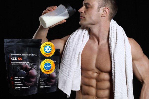 Когда стоит принимать и как лучше пить сывороточный протеин КСБ 55