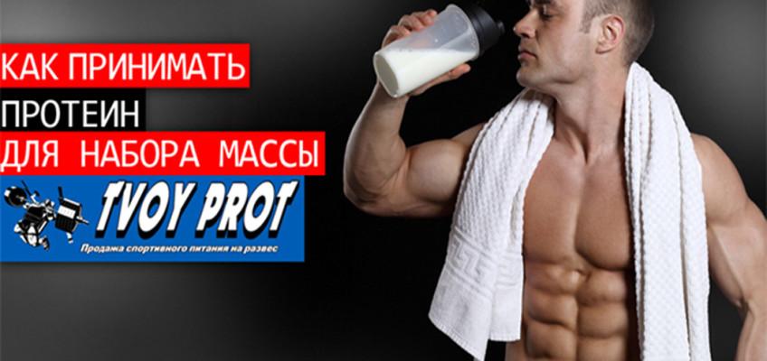 Как принимать протеин, какие бывают виды протеинов, протеин для набора массы,