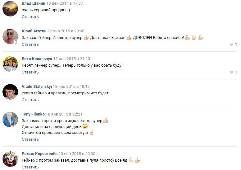 Отзывы о качесте спортивного питания на развес протеин, гейнер, аминкоислоты, креатин от интернет магазина спортивного питания tvoy-prot.com.ua