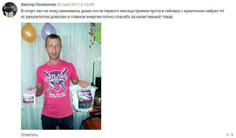 Отзывы клиента о работе интернет магазина спортивного питания tvoy-prot.com.ua