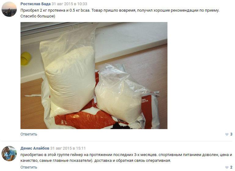 Отзывы о протеине на развес от интернет магазина спортивного питания в Украине