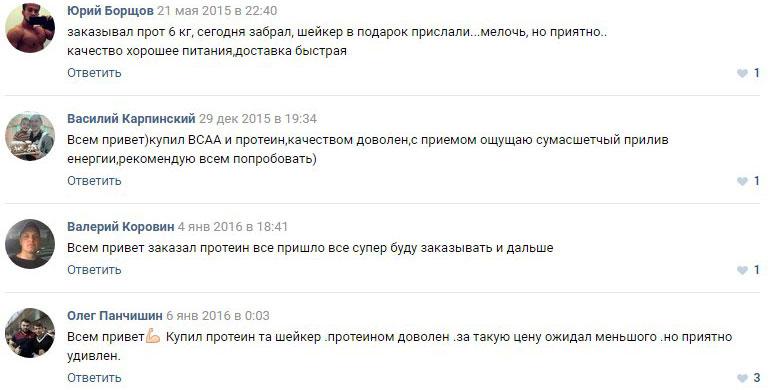 Отзывы реальных клиентов о работе интернет магазина спортивного питания на развес tvoy-prot.com.ua - которые покупали сывороточный протеин - креатин - гейнер - аминокислоты всаа на развес