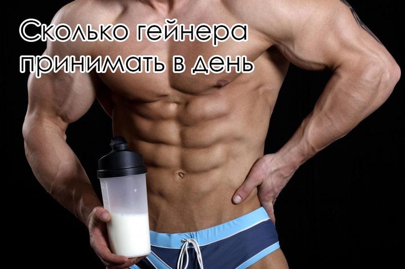 сколько раз в день пить гейнер и сколько его нужно для оптимального набора массы
