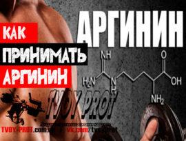 Как и когда принимать аминокислоту Л-аргинин, для тернировок, тяжелых, физических. кардио