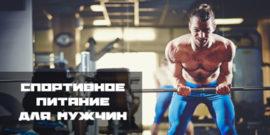 Спортивное питание для мужчин, парней, фитнеса, детей, похудения, набора мышечной массы, отзывы, купить, диета, мма, масы, марафонцев, мозга, метаболизма, мезоморфа, после 40 в интернет магазине спортивного питания на развес tvoy-prot.com.ua