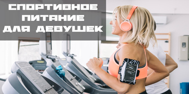 Спортивное питание для девушек, фитнеса, детей, похудения, набора мышечной массы, отзывы, купить, диета,