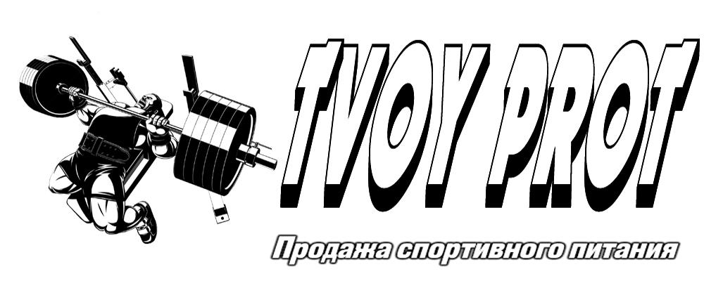 Интернет магазин спортивного питания в Украине tvoy-prot.com.ua. Спортивное питание Днепр, недорогие цены