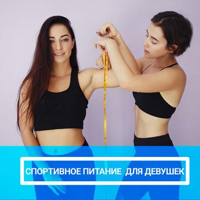 Спортивное питание для девушек и женщин - для похудения, для роста мышц, для рельефа, для сушки, для жиросжигания - зачем нужно спортивное питание девушкам - с чего начать - tvoy-prot.com.ua