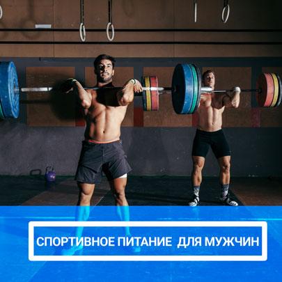 Спортивное питание для для парней, для начинающих, для мужчин после 40, 50 , - виды и типы спортивного питания - зачем нужно спортивное питание для мужчин после 40 и 50 лет- tvoy-prot.com.ua