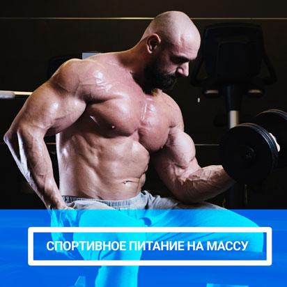 Спортивное питание на массу - виды и типы спортивного питания - зачем нужно спортивное питание на массу - tvoy-prot.com.ua