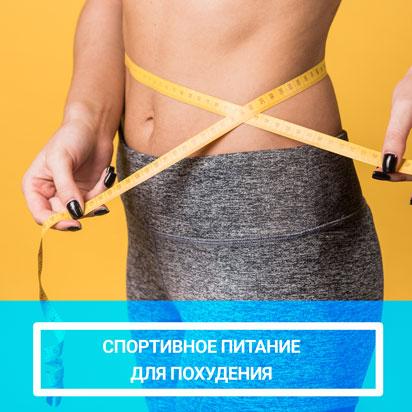 Спортивное питание для похудения - виды и типы спортивного питания - зачем нужно спортивное питание для похудения - tvoy-prot.com.ua