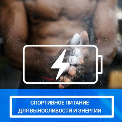 Спортивное питание для повышения энергии работоспособности силы и выносливости - зачем нужно спортивное питание для энергии и выносливости - tvoy-prot.com.ua