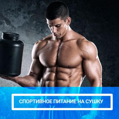 Спортивное питание для сушки - виды и типы спортивного питания - зачем нужно спортивное питание на сушку - tvoy-prot.com.ua