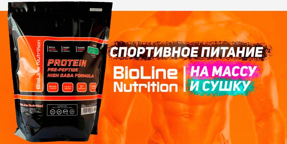 Купитm BioLine Nutrition спортивное питание - отзывы биолайн нутришин производства Германия (germany) tvoy-prot.com.ua