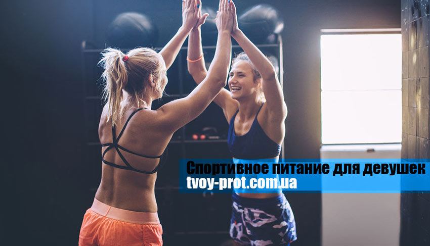 Спортивное питание для девушек и женщин - каталог спортивного питания - отзывы, цена, как принимать - для похудения, мышечной массы, жиросжигания, силы и здоровья - tvoy-prot.com.ua