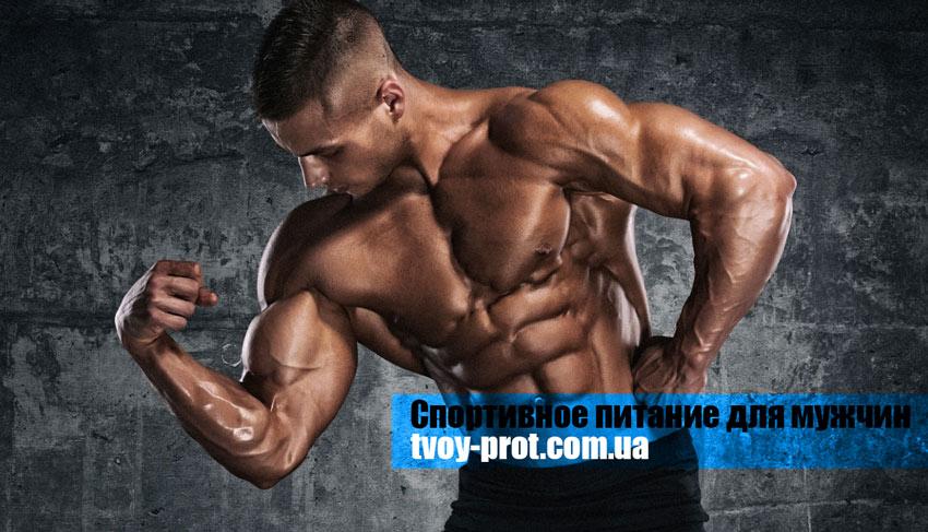 Купить спортивное питание для мужчин в Украине - для набора массы. похудения и жиросжигания, силы, тесторона - tvoy-prot.com.ua