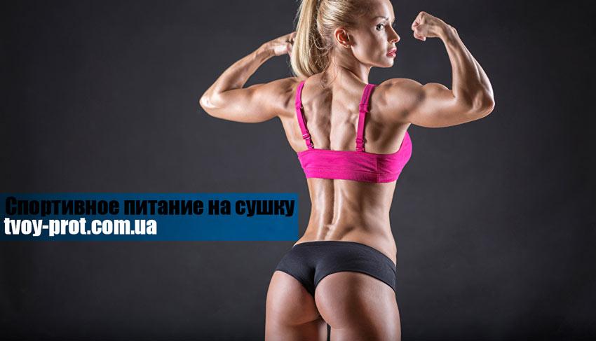 Купить спортивное питание для сушки девушкам или женщина в Украине - рельеф, сушка, просушка - отзывы, цена, какое спортивное питание нужно на сушку девушкам- tvoy-prot.com.ua