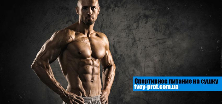 Купить спортивное питание для сушки мужчин парней в Украине - рельеф, сушка, просушка - отзывы, цена, какое спортивное питание нужно на сушку - tvoy-prot.com.ua