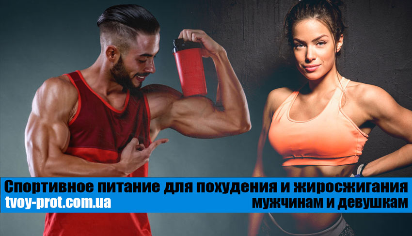 Купить правильное спортивное питание для похудения, снижения веса, жиросжигания в Украине - девушкам и парням, мужчинам и женщинам в Украине - отзывы, как принимать, как правильно выбрать - tvoy-prot.com.ua