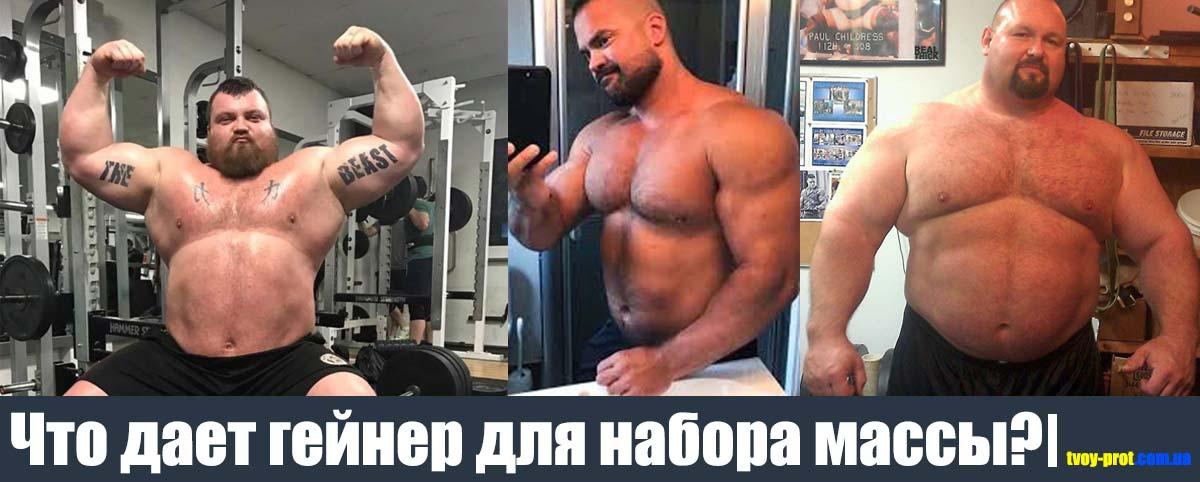 Гейнер купить Украина - магазин спортивного питания tvoy-prot.com.ua