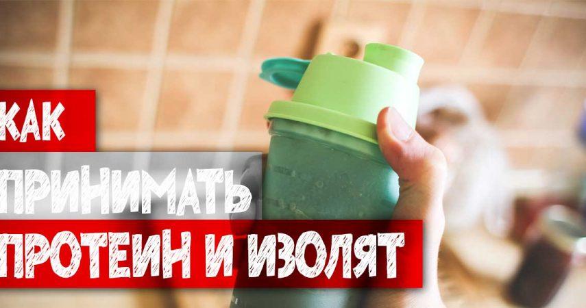 Как правильно принимать пить протеин и изолят (сывороточный, соевый) для похудения, набора массы и роста мышц. - tvoy-prot.com.ua