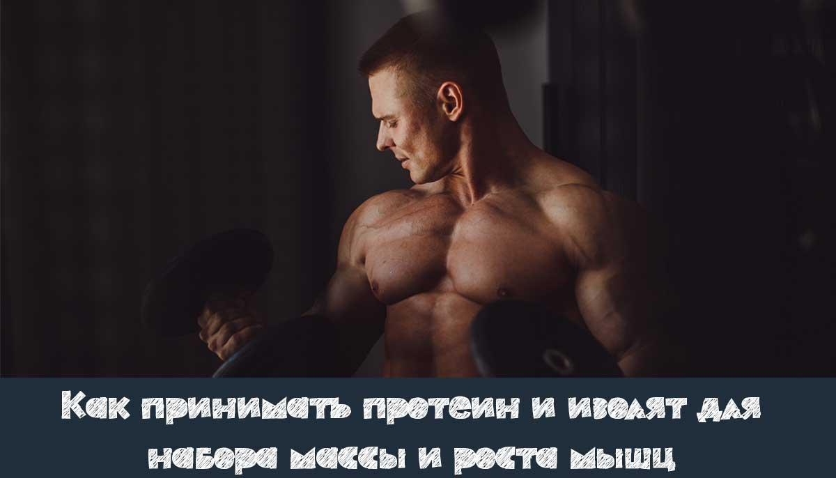 Как правильно принимать пить протеин изоялт сывороточный соевый белка для набора массы и роста мышц - интернет магазин спортивного питания в Украине tvoy-prot.com.ua