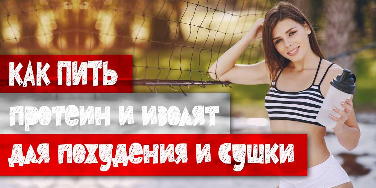 Как правильно принимать пить протеин изоялт сывороточный соевый белка для сушки похудения и снижение веса - интернет магазин спортивного питания в Украине tvoy-prot.com.ua