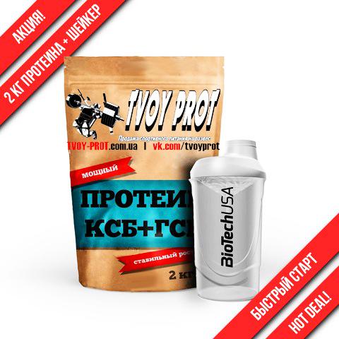 Протеин на развес от компании Tvoy Prot