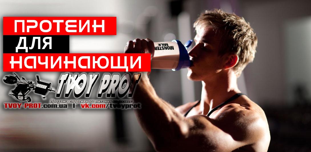 Диета для набора мышечной массы и силы для мужчин.